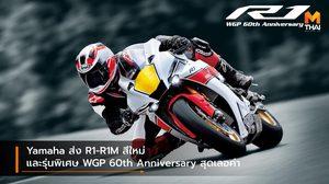 Yamaha ส่ง R1-R1M สีใหม่ และรุ่นพิเศษ WGP 60th Anniversary สุดเลอค่า
