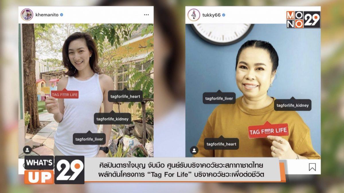 """ศิลปินดาราใจบุญ จับมือ ศูนย์รับบริจาคอวัยวะสภากาชาดไทย ผลักดันโครงการ """"Tag For Life"""" บริจาคอวัยวะเพื่อต่อชีวิต"""