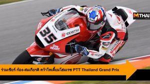 PTT Thailand Grand Prix กระหึ่ม! ร่วมเชียร์ ก้อง-สมเกียรติ คว้าโพเดี้ยมโฮมเรซ