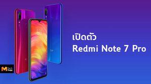 เปิดตัว Redmi Note 7 Pro มาพร้อมกล้อง 48 ล้านพิกเซล จาก Sony