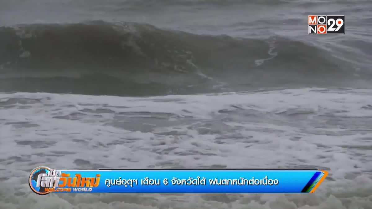 ศูนย์อุตุฯ เตือน 6 จังหวัดใต้ ฝนตกหนักต่อเนื่อง