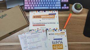 เรียนภาษาอังกฤษกับ Eng Breaking – การลงทุนเพื่ออนาคต ผ่านพ้นวิกฤตโรคระบาด