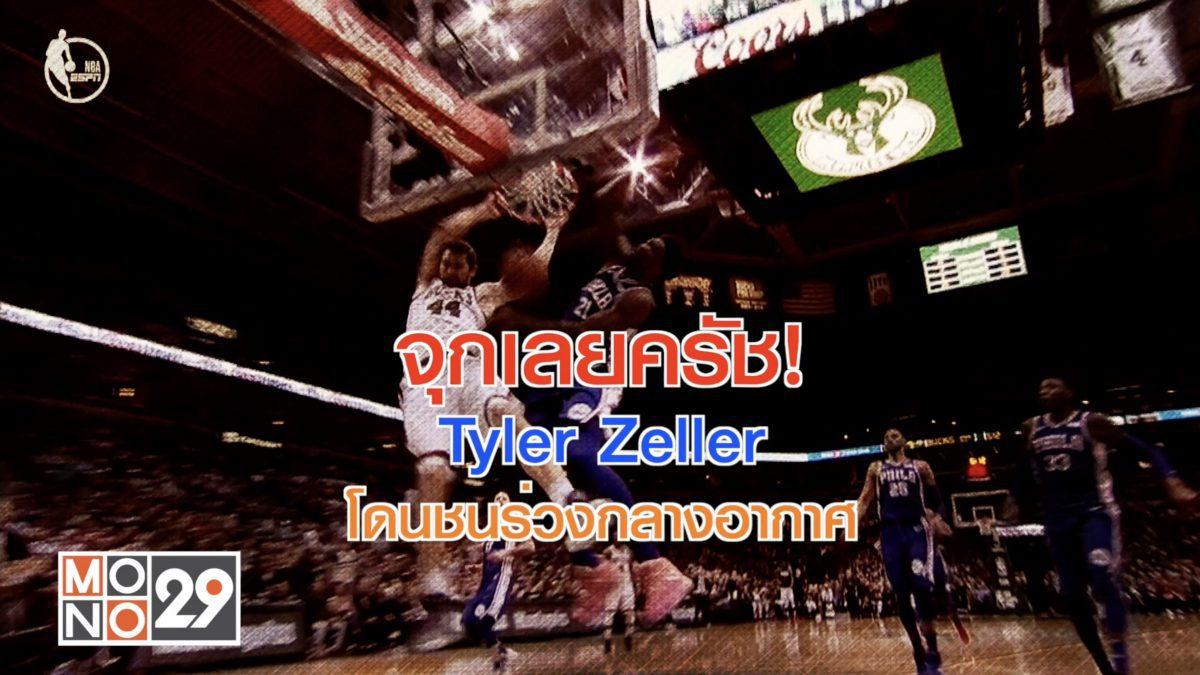 จุกเลยครัช! Tyler Zeller โดนชนร่วงกลางอากาศ
