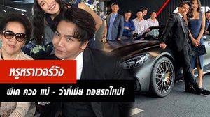 รวยจริง!! พีเค ควง แม่ – โยเกิร์ต ถอยรถหรูราคาเฉียด 20 ล้าน!