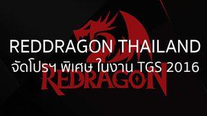 Redragon Thailand จัดหนัก โปรโมชั่นเอาใจชาวเกมเมอร์ในงาน TGS 2016