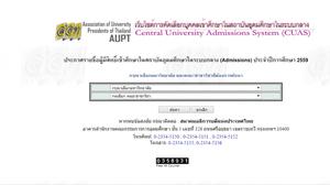 ประกาศแล้ว! รายชื่อผู้มีสิทธิ์เข้าศึกษาในสถาบันอุดมศึกษา Admissions 2559