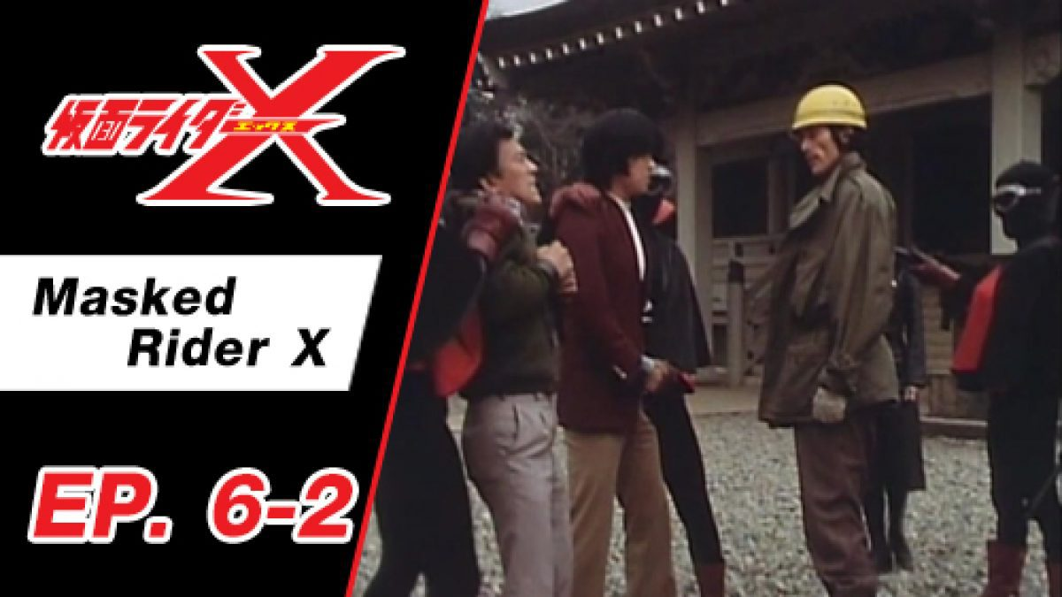 Masked Rider X ตอนที่ 6-2
