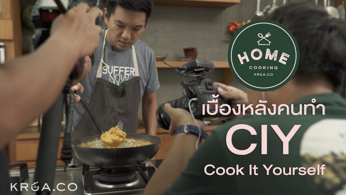 เบื้องหลังคนทำ CIY- cook it yourself