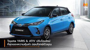 Toyota YARIS & ATIV ปรับโฉมใหม่ ที่สุดของความคุ้มค่า ตอบโจทย์ตัวคุณ