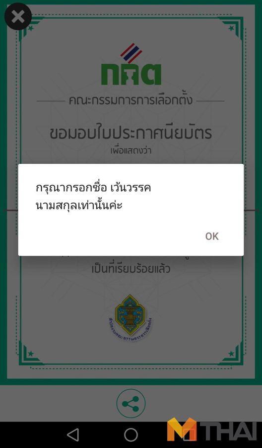 MThai_Tech_KKT_20