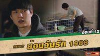 ซีรี่ส์เกาหลี ย้อนวันรัก 1988 (Reply 1988) ตอนที่ 12 แม่ครับ.. [THAI SUB]