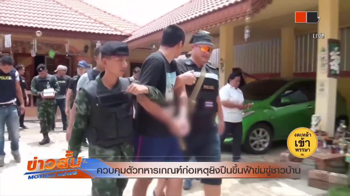 ควบคุมตัวทหารเกณฑ์ก่อเหตุยิงปืนขึ้นฟ้าข่มขู่ชาวบ้าน