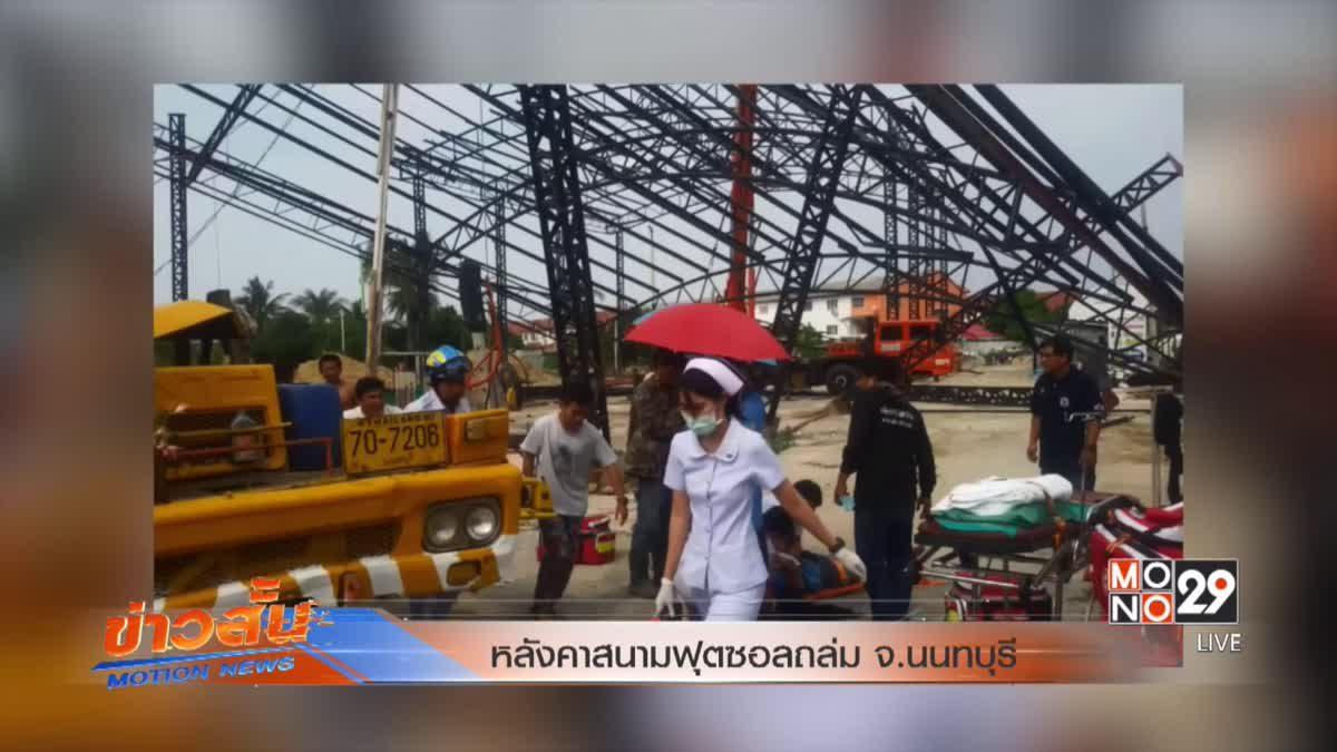 หลังคาสนามฟุตซอลถล่ม จ.นนทบุรี