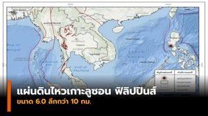 ระทึก! แผ่นดินไหวเกาะลูซอน ฟิลิปปินส์ ขนาด 6.0 ลึกกว่า 10 กม.