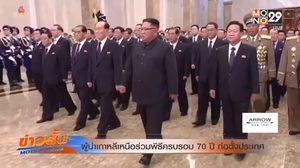 นายคิม จอง อึน ผู้นำสูงสุดเกาหลีเหนือ ร่วมพิธีครบรอบ 70 ปี ก่อตั้งประเทศ