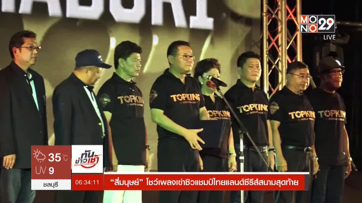 """""""สี่มนุษย์"""" โชว์เพลงเข่าซิวแชมป์ไทยแลนด์ซีรีส์สนามสุดท้าย"""