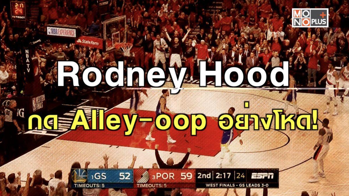 Rodney Hood กด Alley-oop อย่างโหด!