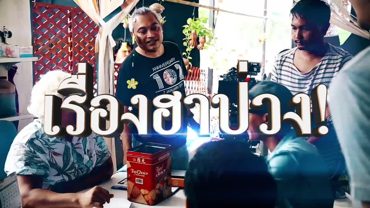 ผู้ชมจะได้เห็นอะไรใน Thailand Only!! ผู้กำกับนักแสดงนำมาแนะนำภาพยนตร์สายทัวร์สุดฮา