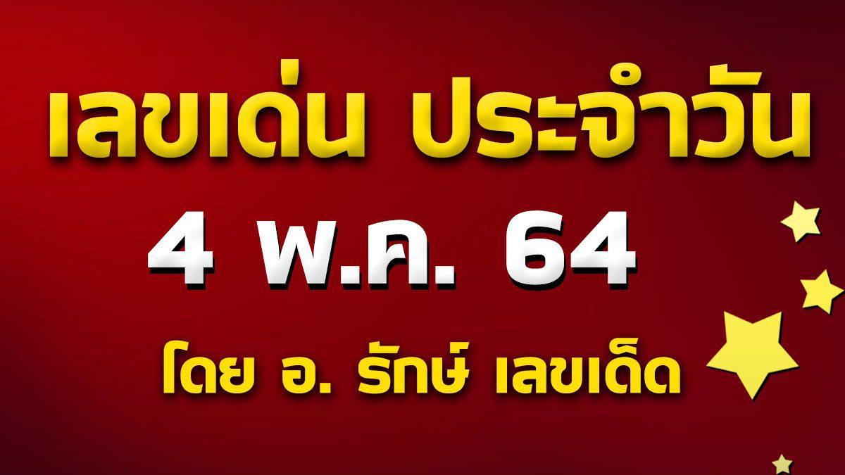 เลขเด่นประจำวันที่ 4 พ.ค. 64 กับ อ.รักษ์ เลขเด็ด