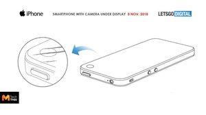 เตรียมโบกมือลา iPhone จอรอยบาก Apple เผยสิทธิบัตรล่าสุดกับหน้าจอแบบมีรู