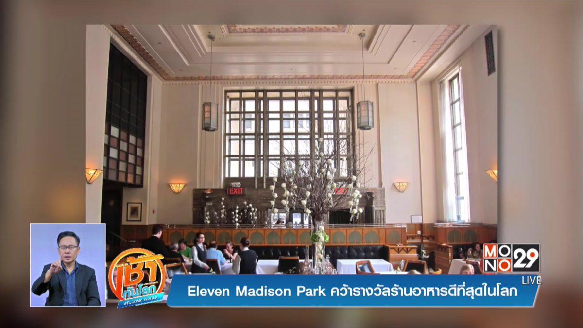 Eleven Madison Park คว้ารางวัลร้านอาหาร