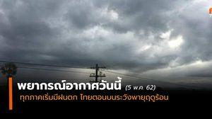 พยากรณ์อากาศ ประจำวันที่ 5 พ.ค. 2562