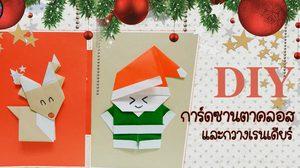 วิธีพับกระดาษ origami ซานตาคลอส-กวางเรนเดียร์ ง่ายๆ แต่น่ารักเว่อร์!