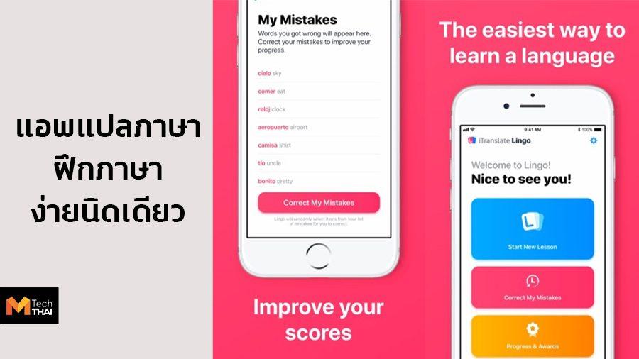 รวม 4 แอพพลิเคชั่น ฝึกภาษา-แปลภาษา ที่ควรเก็บไว้ในสมาร์ทโฟน