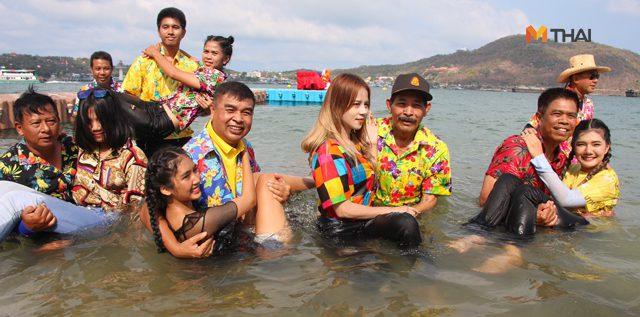 ประเพณีนี้น่าไป! อุ้มสาวลงน้ำเกาะขามใหญ่ หนึ่งเดียวในโลกที่ชลบุรี