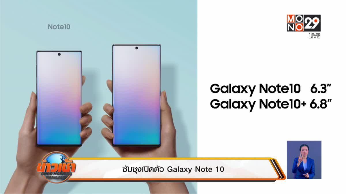 ซัมซุงเปิดตัว Galaxy Note 10