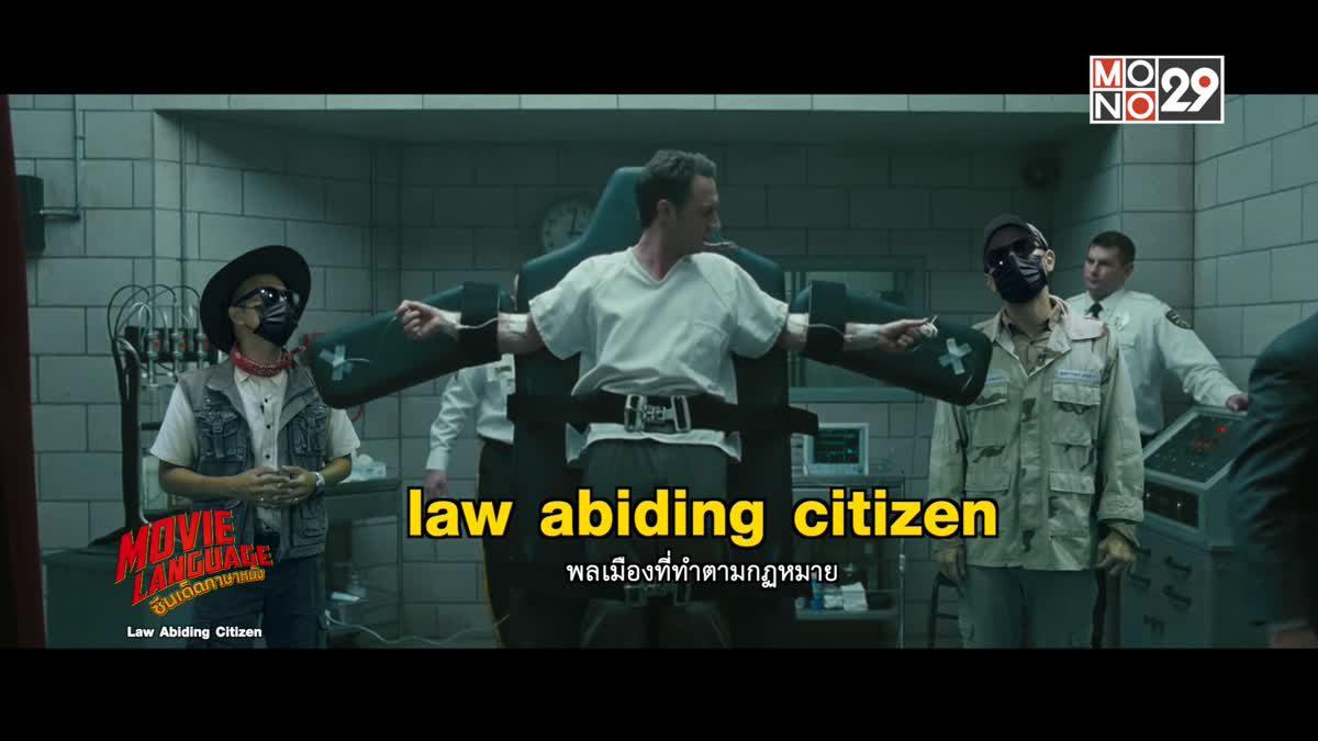 Movie Language ซีนเด็ดภาษาหนัง Law Abiding Citizen