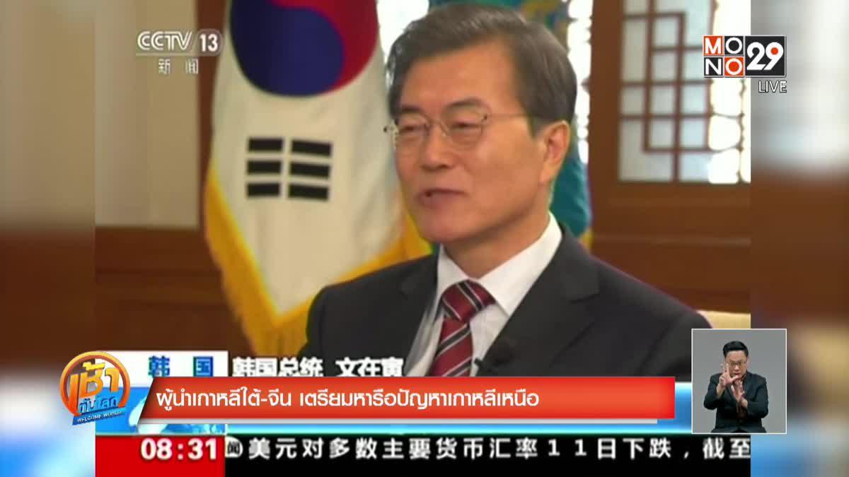 ผู้นำเกาหลีใต้-จีน เตรียมหารือปัญหาเกาหลีเหนือ