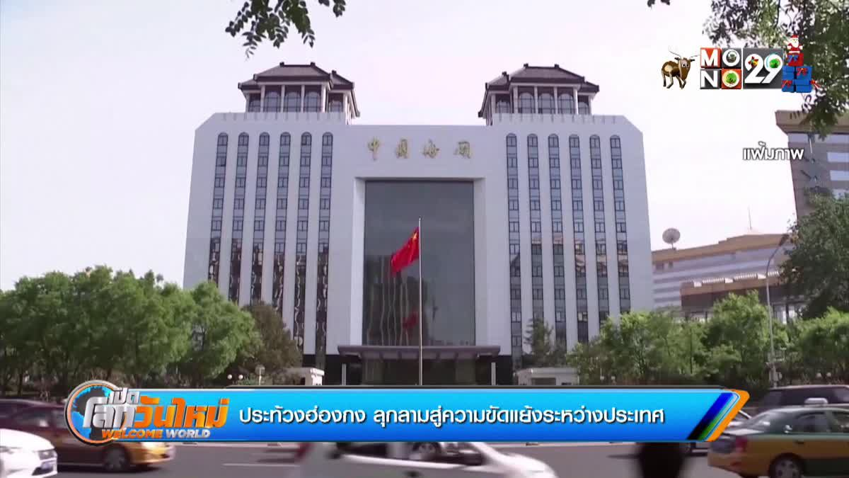 ประท้วงฮ่องกง ลุกลามสู่ความขัดแย้งระหว่างประเทศ