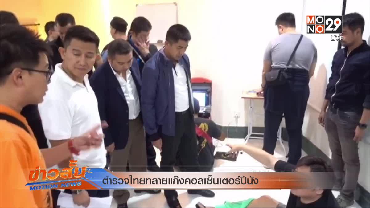 ตำรวจไทยทลายแก๊งคอลเซ็นเตอร์ปีนัง