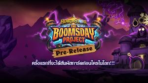 ปาร์ตี้เปิดตัว HearthstoneThe Boomsday Project 4 สิงหาคมนี้ ลงทะเบียนได้เลย!