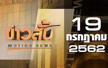 ข่าวสั้น Motion News Break 1 19-07-62