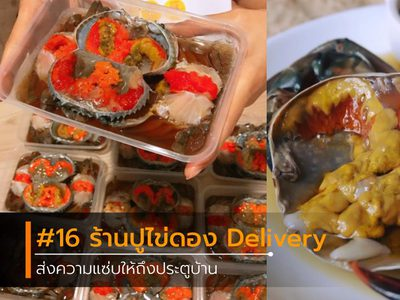16 ร้านปูไข่ดอง Delivery ที่ส่งความแซ่บให้ถึงประตูบ้าน