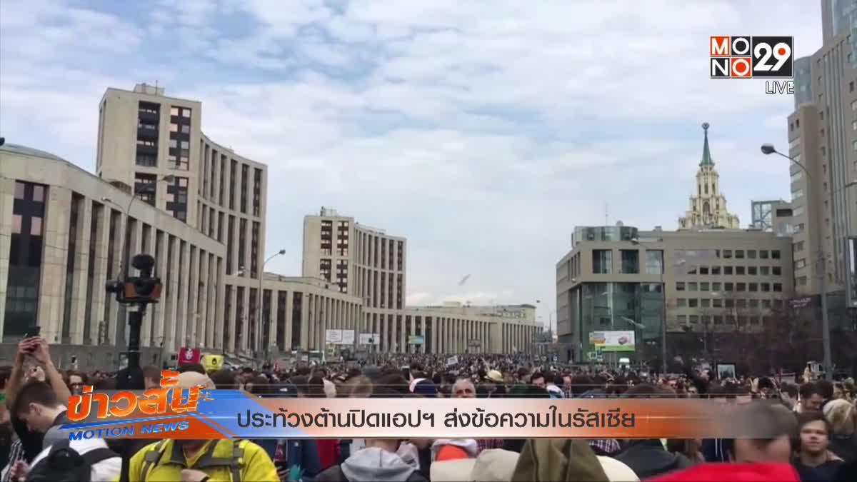 ประท้วงต้านปิดแอปฯ ส่งข้อความในรัสเซีย
