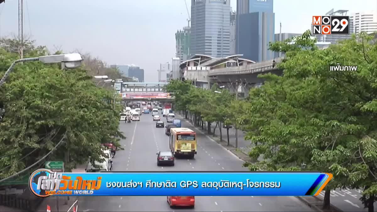 ชงขนส่งฯ ศึกษาติด GPS ลดอุบัติเหตุ-โจรกรรม