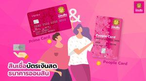 สินเชื่อบัตรเงินสด Prima Card และ สินเชื่อบัตรเงินสด People Card จากธนาคารออมสิน