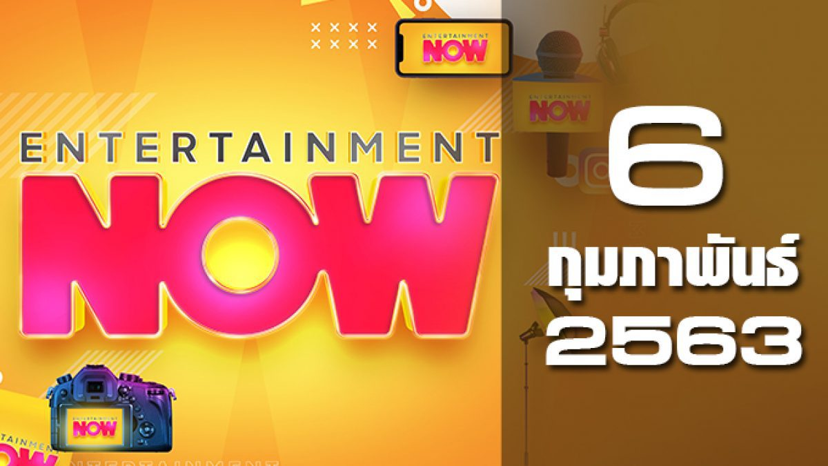 Entertainment Now 06-02-63