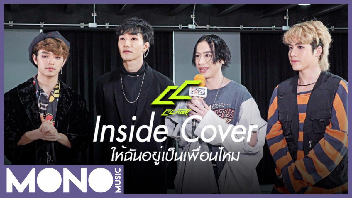 [C-CRAY Inside Cover] ให้ฉันอยู่เป็นเพื่อนไหม (You've got a friend in me) - TAO STP