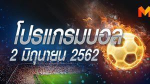 โปรแกรมบอล วันอาทิตย์ที่ 2 มิถุนายน 2562