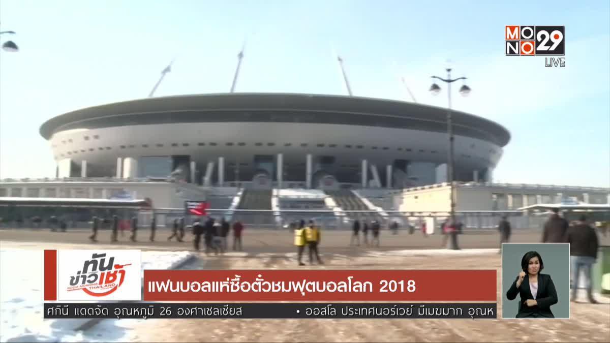 แฟนบอลแห่ซื้อตั๋วชมฟุตบอลโลก 2018