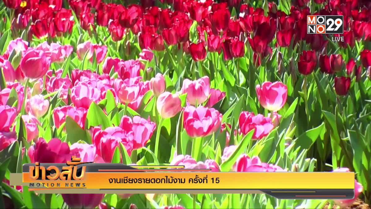 งานเชียงรายดอกไม้งาม ครั้งที่ 15