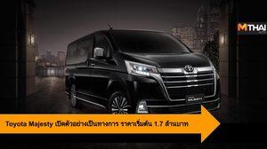 Toyota Majesty เปิดตัวอย่างเป็นทางการ ราคาเริ่มต้น 1.7 ล้านบาท