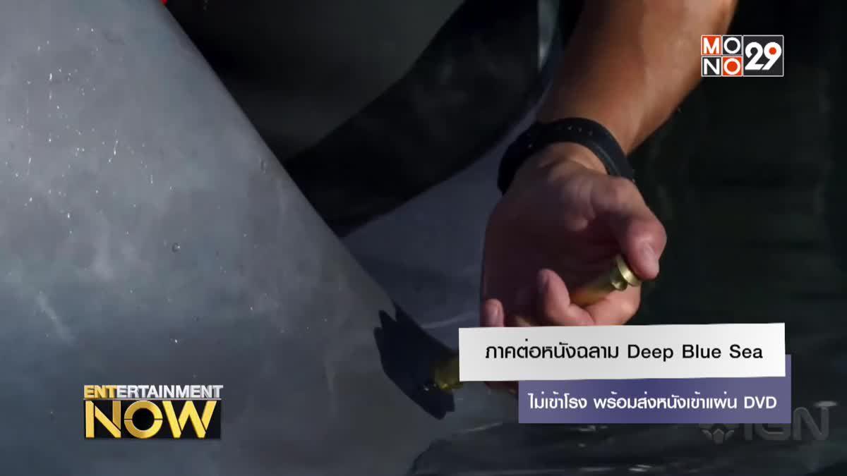ภาคต่อหนังฉลาม Deep Blue Sea ไม่เข้าโรง พร้อมส่งหนังเข้าแผ่น DVD