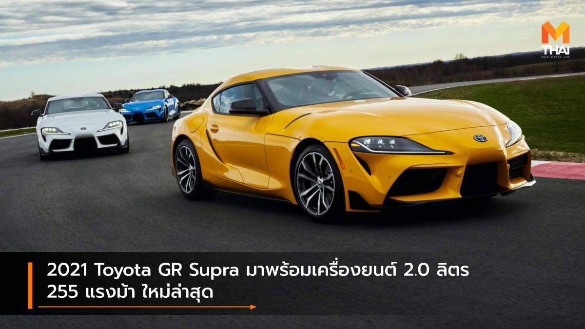 2021 Toyota GR Supra มาพร้อมเครื่องยนต์ 2.0 ลิตร 255 แรงม้า ใหม่ล่าสุด