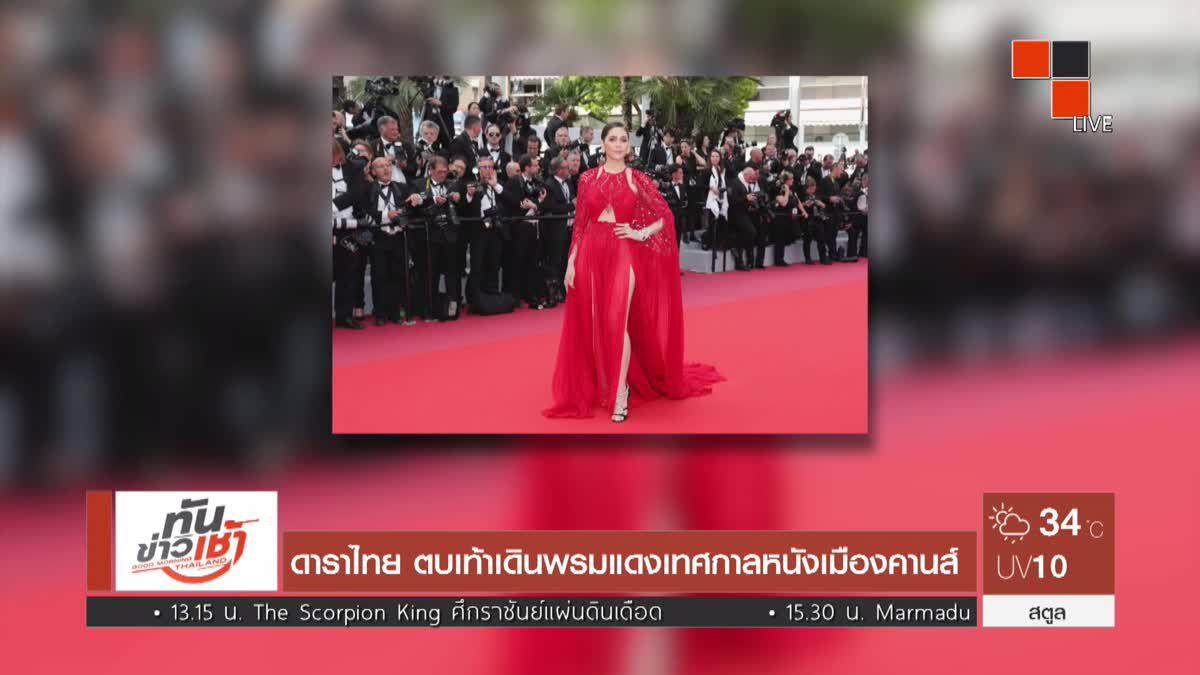 ดาราไทย ตบเท้าเดินพรมแดงเทศกาลหนังเมืองคานส์