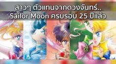 Sailor Moon ครบรอบ 25 ปี ประกาศทำภาคต่อพร้อมแคมเปญอีกเพียบ